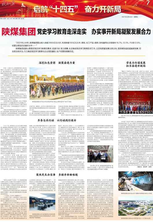 陕西日报|陕煤集团:党史学习教育走深走实办实事开新局凝聚发展合力